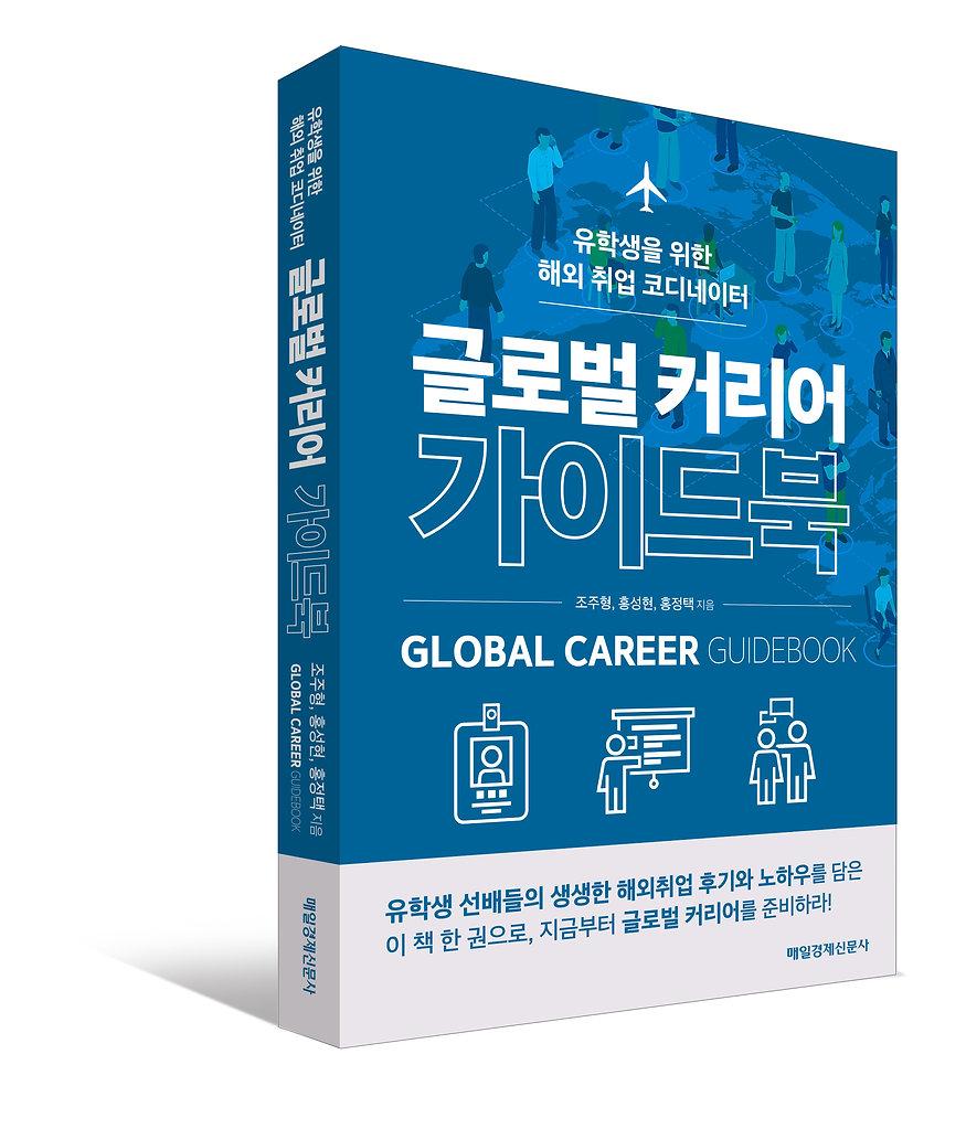 글로벌 커리어 가이드북 입체 표지.jpg
