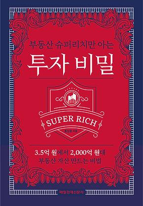 부동산 슈퍼리치만 아는 투자 비밀  표1시안 04-01.jpg