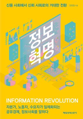 정보 혁명 표1시안 04.jpg