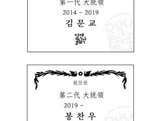 <정치> 2019 8. 8 얼앤똘비악 정권 교체