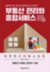 부동산 관리와 종합서비스 표1시안 1