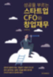 성공을 부르는 스타트업 CFO와 창업재무 표1시안 05.jpg