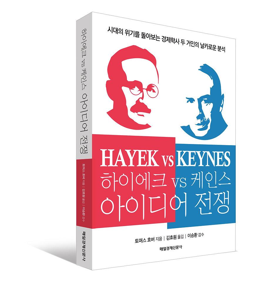하이에크vs 케인즈 아이디어 전쟁 입체 표지.jpg