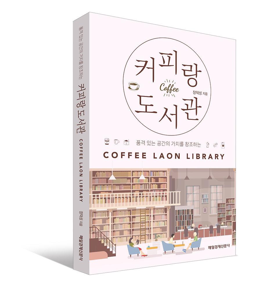 커피랑 도서관 입체 표지.jpg