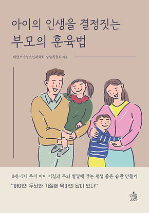 아이의 인생을 결정짓는 부모의 훈육법(두뇌기질훈육) 표1시안 01.jpg