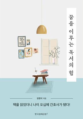 꿈을 이루는 독서의 힘 표1시안 03.j
