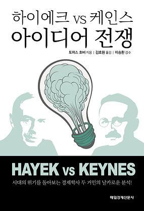 하이에크 vs 케인즈 아이디어 전쟁 표1시안 01.jpg