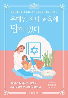 유대인 자녀 교육에 답이 있다 표1시아