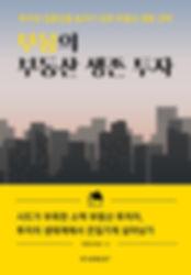 부몽의 부동산 생존 투자 표1시안 01.jpg