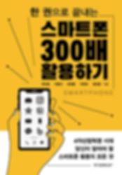 한권으로 끝내는 스마트폰 300배 활ᄋ