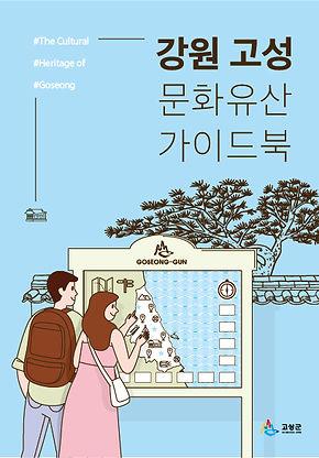 고성 문화유산 가이드북 표1시안(3)01