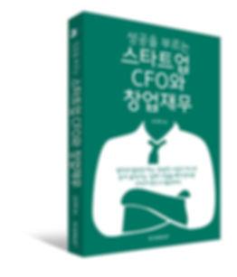 성공을 부르는 스타트업 CFO와 창업재무 입체 표지.jpg