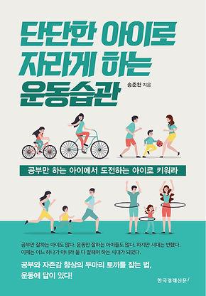 단단한 아이로 자라게 하는 운동 습관 표1시안 07.jpg