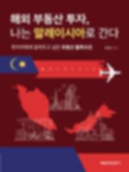 해외 부동산 투자, 나는 말레이시아로 간다 표1시안 07.jpg