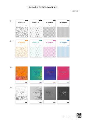 U&I 학습유형 검사 COVER 시안 181106.jpg