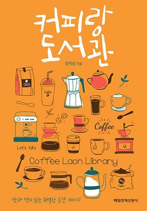커피랑 도서관 표1시안 08.jpg