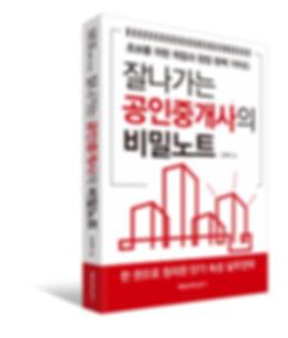 잘나가는 공인중개사의 비밀노트 입체 표지.jpg