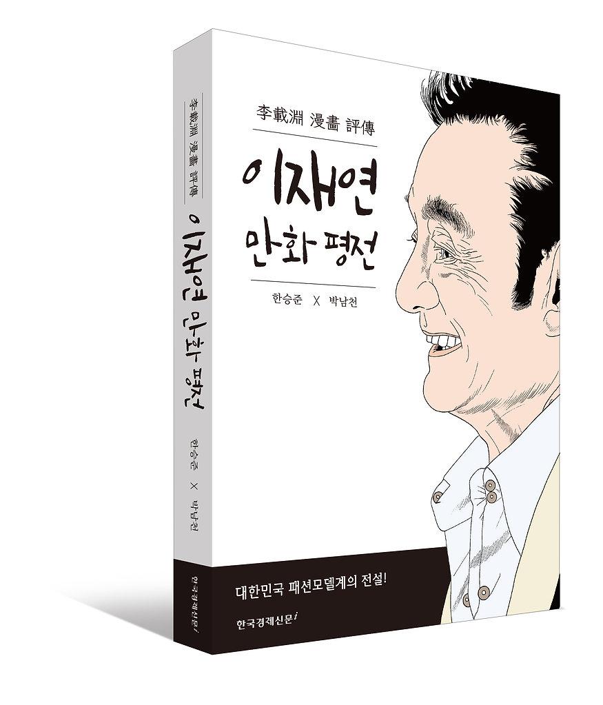 이재연 만화 평전 입체표지.jpg