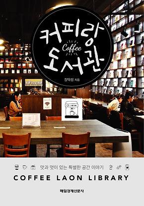 커피랑 도서관 표1시안 05.jpg