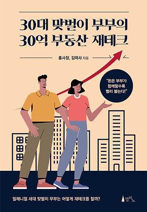 30대 맞벌이 부부의 30억 부동산 재테