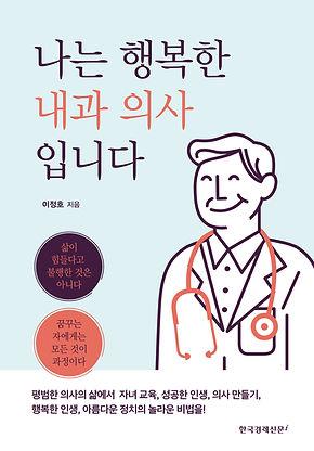 나는 행복한 내과 의사입니다 표1시아