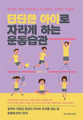 단단한 아이로 자라게 하는 운동 습관 표1시안 10.jpg