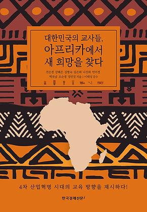 아프리카에서 새 희망을 찾다 표1시안 02.jpg