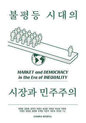 불평등시대의 시장과 민주주의 표1시안 02.jpg