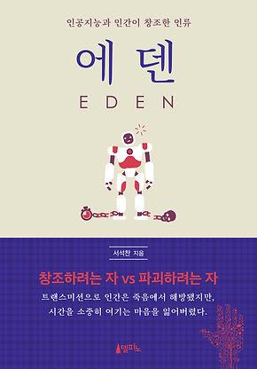 에덴 Eden 표1시안 06.jpg