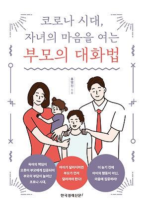 자녀의 마음을 여는 부모의 대화법 표1