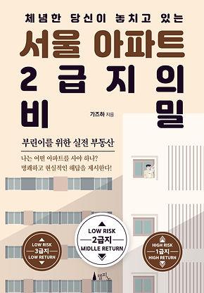 서울아파트 2급지의 비밀 표1시안 05.j