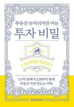 부동산 슈퍼리치만 아는 투자 비밀  표1시안 03-01.jpg
