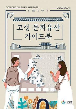 고성 문화유산 가이드북 표1시안 04.j