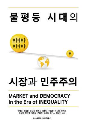 불평등시대의 시장과 민주주의 표1시안 03.jpg
