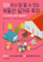 엄마라서 잘 할 수 있는 부동산 실거주 투자 표1시안(2) A-02.jp