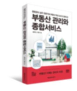 부동산 관리와 종합서비스 입체표지.