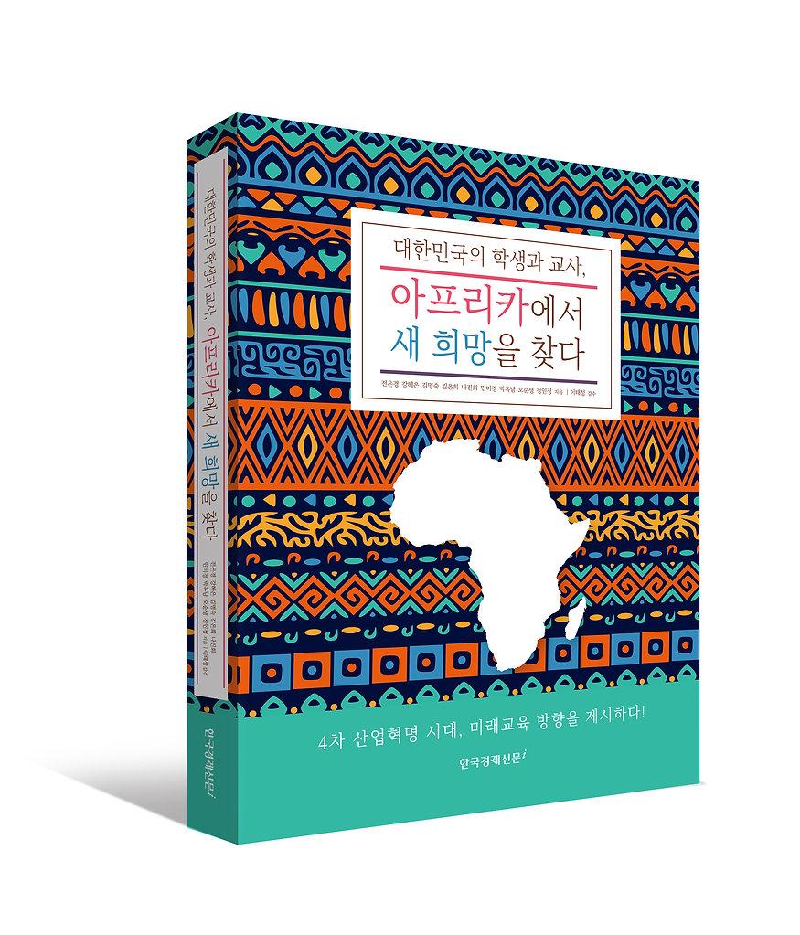 아프리카 입체표지.jpg