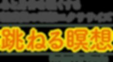 hanerumeisou_logo.png