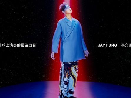 月球上演奏的最後曲目・JAY FUNG 馮允謙