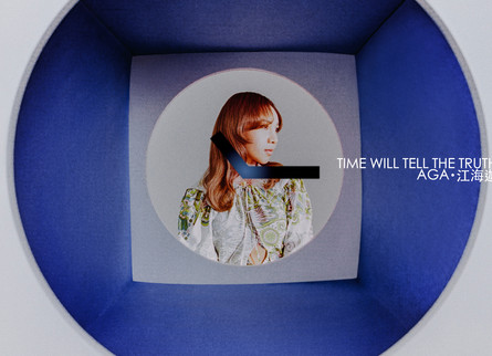 TIME WILL TELL THE TRUTH・AGA 江海迦