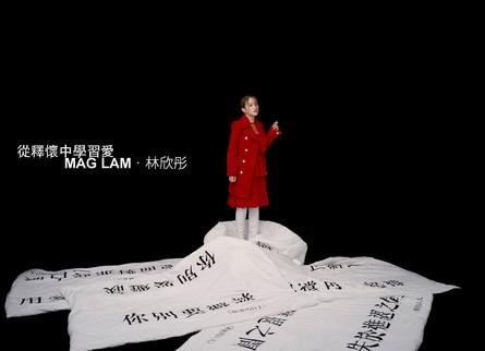 從釋懷中學習愛・MAG LAM 林欣彤