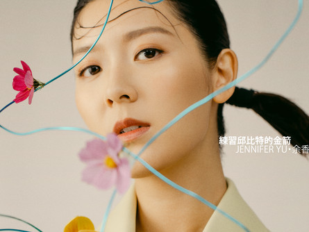 JENNIFER YU 余香凝・練習邱比特的金箭