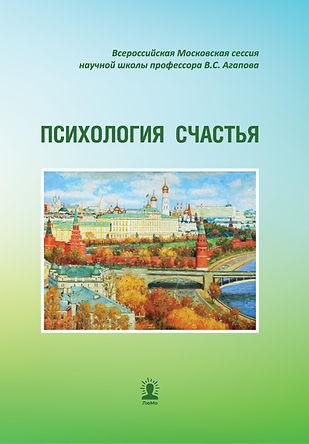 Обложка. Сборник_Москва 2020.jpg