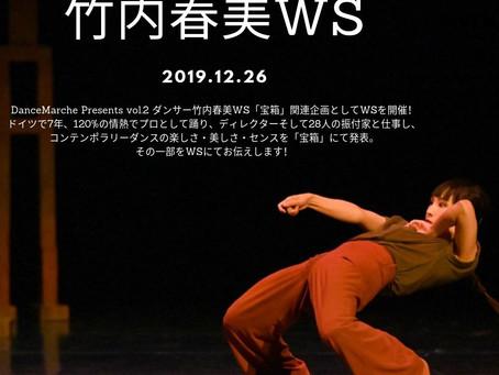 宝箱ー竹内春美WS 12/26