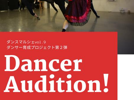 ダンサー育成プロジェクト第2弾詳細発表です。