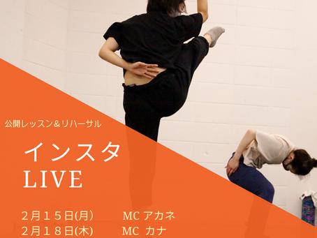 2/15〜公開lesson&rehearsal