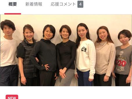 ダンサー育成プロジェクト第3弾クラウドファンディング挑戦中!