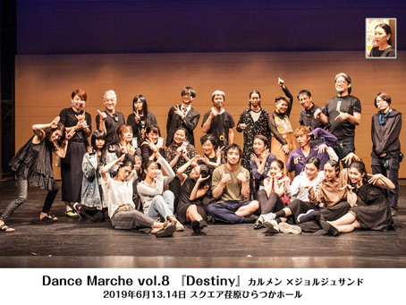ダンスマルシェ公演vol.8「Destiny 」カルメン×ジョルジュサンド 終演です!