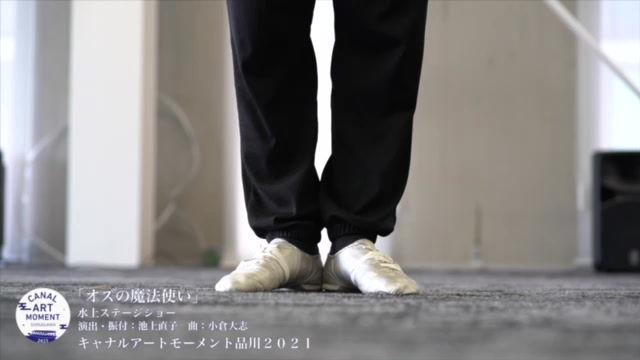 新作「オズの魔法使い」&カンパニーダンサー出演