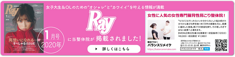 Ray1月号.png